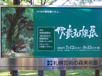 20080914_004